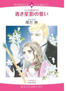 【期間限定30%OFF】シークと愛のダイヤ 青き星影の誓い(ハーモニィコミックス)