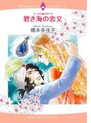 シークと愛のダイヤ 碧き海の恋文(ハーモニィコミックス)
