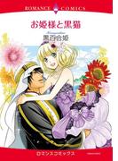 お姫様と黒猫(ハーモニィコミックス)