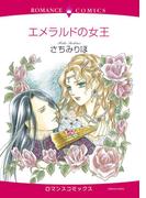 エメラルドの女王(ハーモニィコミックス)