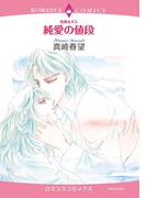 危険なボス 純愛の値段(ハーモニィコミックス)