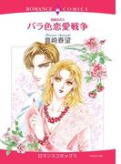 危険なボス バラ色恋愛戦争(ハーモニィコミックス)