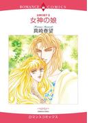女神の息子 III 女神の娘(ハーモニィコミックス)