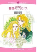 女神の息子 II 薔薇のプリンス(ハーモニィコミックス)