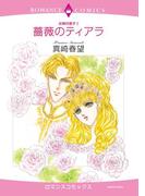 女神の息子 I 薔薇のティアラ(ハーモニィコミックス)