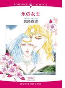氷の女王(ハーモニィコミックス)
