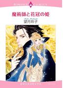 魔術師と花冠の姫(ハーモニィコミックス)