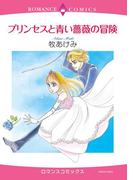 プリンセスと青い薔薇の冒険(ハーモニィコミックス)