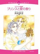 エレウシス公国物語 プリンスと愛の香り(ハーモニィコミックス)
