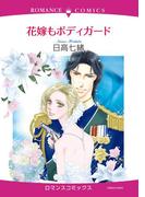 花嫁もボディガード(ハーモニィコミックス)