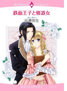 鉄面王子と修道女(ハーモニィコミックス)