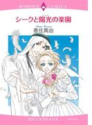 【期間限定50%OFF】シークと陽光の楽園(ハーモニィコミックス)