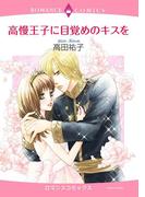 高慢王子に目覚めのキスを(ハーモニィコミックス)