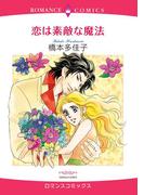 恋は素敵な魔法(ハーモニィコミックス)