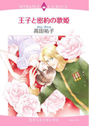 王子と密約の歌姫(ハーモニィコミックス)