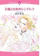 王様と白衣のシンデレラ(ハーモニィコミックス)