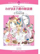 麗しのロイヤル・ロマンス わがまま子爵の取説書(ハーモニィコミックス)