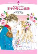麗しのロイヤル・ロマンス 王子の愛した花嫁(ハーモニィコミックス)