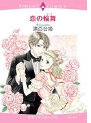 恋の輪舞(ハーモニィコミックス)