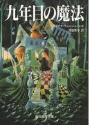 九年目の魔法(創元推理文庫)