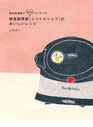 保温調理鍋[シャトルシェフ]のおいしいレシピ(扶桑社BOOKS)