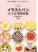 イラストパンレシピBOOK(扶桑社MOOK)