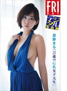 【期間限定価格】FRIDAYデジタル写真集 忍野さら「21歳のG乳女子大生」