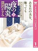 夜の陽炎 1(マーガレットコミックスDIGITAL)