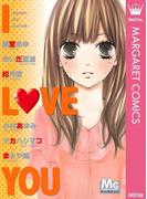 マーガレットベストセレクション I LOVE YOU(マーガレットコミックスDIGITAL)