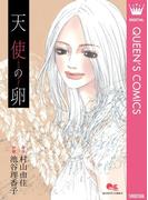 天使の卵―エンジェルス・エッグ―(クイーンズコミックスDIGITAL)