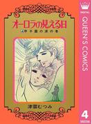 オーロラの見える日 4(クイーンズコミックスDIGITAL)