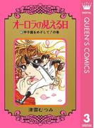 オーロラの見える日 3(クイーンズコミックスDIGITAL)