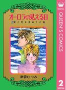 オーロラの見える日 2(クイーンズコミックスDIGITAL)