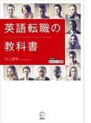 【期間限定価格】英語転職の教科書
