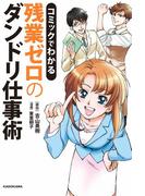コミックでわかる 残業ゼロのダンドリ仕事術(中経☆コミックス)