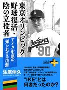 東京オリンピック野球復活・陰の立役者 アイク生原の知られざる生涯(幻冬舎plus+)