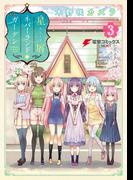 星屑ネバーランドガーデン(3)(電撃コミックスNEXT)