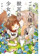 ご主人様と獣耳の少女メル 1(電撃コミックスNEXT)