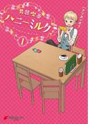 男装喫茶ハニーミルク(1)(電撃コミックスNEXT)