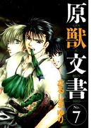 原獣文書(7)(WINGS COMICS(ウィングスコミックス))