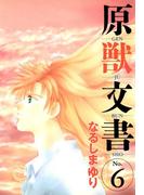 原獣文書(6)(WINGS COMICS(ウィングスコミックス))