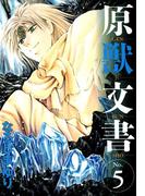 原獣文書(5)(WINGS COMICS(ウィングスコミックス))