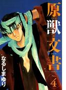 原獣文書(4)(WINGS COMICS(ウィングスコミックス))
