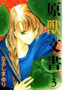 原獣文書(3)(WINGS COMICS(ウィングスコミックス))