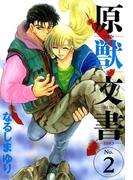 原獣文書(2)(WINGS COMICS(ウィングスコミックス))