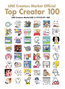 LINE Creators Market公式 トップクリエイター 100