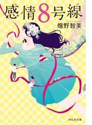 感情8号線(祥伝社文庫)