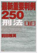 最新重要判例250刑法 第11版