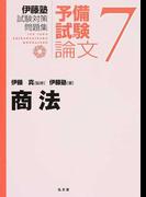 伊藤塾試験対策問題集:予備試験論文 7 商法