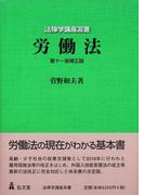 労働法 第11版補正版 (法律学講座双書)